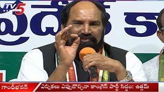 Telangana Congress Uttam Kumar Reddy Fires On CM KCR | Gandhi Bhavan