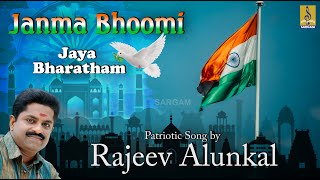 Janma Bhoomi Bharatham a song from Jaya Bharatham Sung by M.G.Suresh