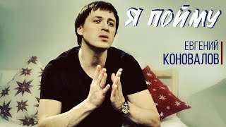 "Евгений КОНОВАЛОВ - ""Я пойму"" (Official Video)"