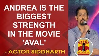Andrea is the biggest strength in the movie 'Aval' - Actor Siddharth | Thanthi TV