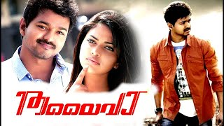 MALAYALAM FULL MOVIE 2016 NEW RELEASES || MALAYALAM ACTION MOVIES FULL #VIJAY #AMALAPAUL NEW