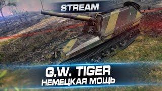 G.W. Tiger - Немецкая мощь