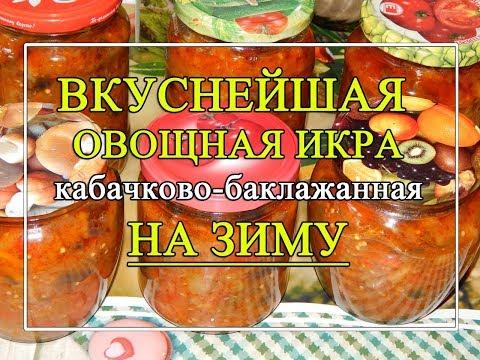 Овощная икра из кабачков и баклажан рецепт