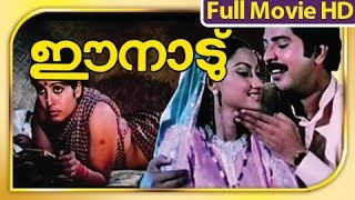 Pakaram - Malayalam Full Movie - Ee Naadu - Full Length Malayalam Movie