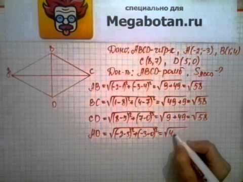 Гдз по геометрии 9 класс мегаботан