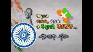 DD Odia   26 January Wish
