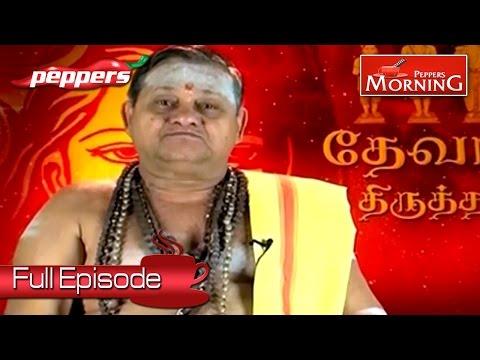 Nayanmars| Specialty of Periyapuranam - 98|தேவாரத் திருத்தலம்