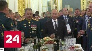 Путин и Шойгу напутствовали в Кремле выпускников военных вузов - Россия 24