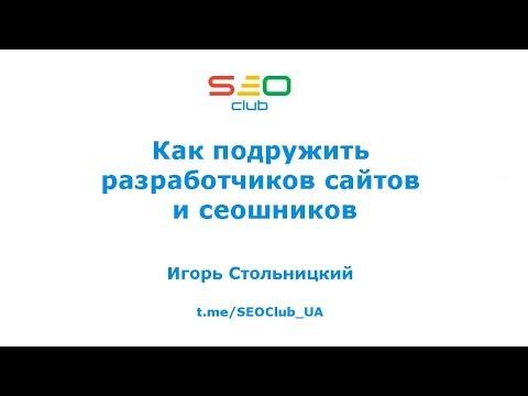Как подружить разработчиков сайтов и сеошников - Игорь Стольницкий SEO-Club Ukraine
