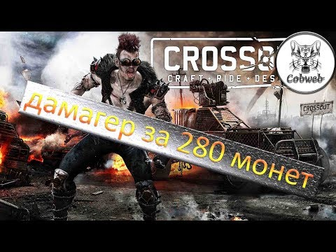 Crossout Командный ДАМАГЕР за 280 монет на 5300ом