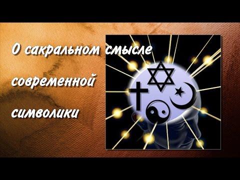 01.  Знаки и символы правят миром.  О сакральном смысле современной символики