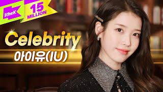 최초 공개 아이유IU 'Celebrity' 라이브🎤  스페셜클립  Special   셀러브리티     4K