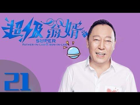 陸劇-超級翁婿-EP 21