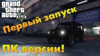 GTA 5 (Grand Theft Auto V) НА PC - ПЕРВЫЙ ЗАПУСК, СРАВНЕНИЯ, ВПЕЧАТЛЕНИЯ (60 FPS)