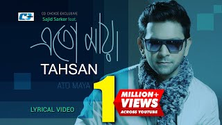 Ato Maya | Tahsan | Sajid Sarkar | Lyrical Video | Bangla New Song | Full HD