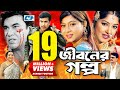 Jiboner Golpo | Bangla Full Movie | Manna | Moushumi | Shabnur | Joy
