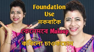 No Foundation | Everyday Makeup Look | Stay Stylish with Sangita