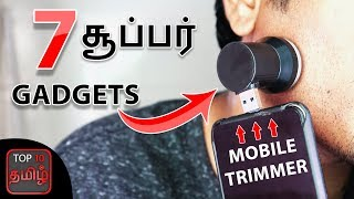 7  சூப்பர் gadgets 2018 | 7 gadgets you can buy on amazon in 2018