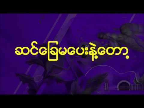 Chaw Su Khin Gospel Song http://shelf3d.com/Search/Go