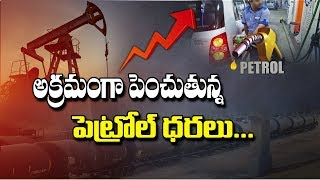 Fuel Prices Hike In India | Ready to Reach 100 Rs Per Litre | Big Story | NTV