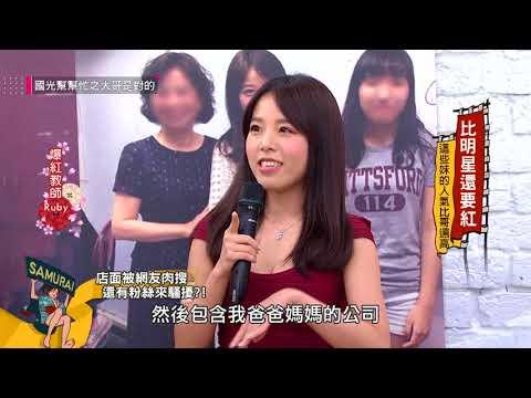 台綜-國光幫幫忙-20180821 比明星還要紅!這些妹的人氣比哥還高!