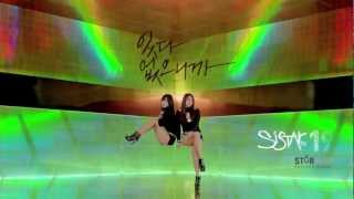 Клип Sistar - Gone Not Around Any Longer
