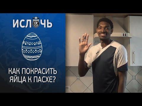 Как покрасить яйца к Пасхе?