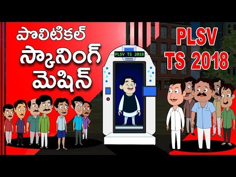 PLSV  TS 2018 | Satire on Telangana MLA Candidates | No Comment | ABN Telugu