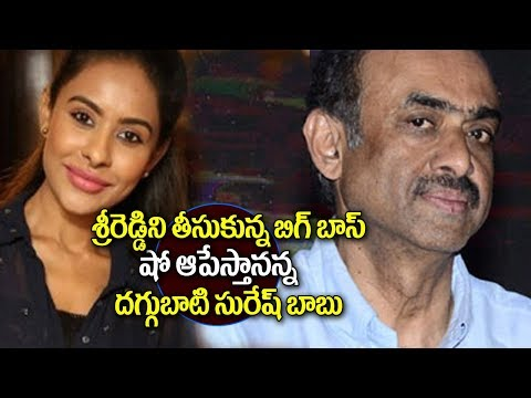 Daggubati Suresh Babu Warning to Big Boss Team for Sri Reddy Issue? | Suresh Babu | Adya Media