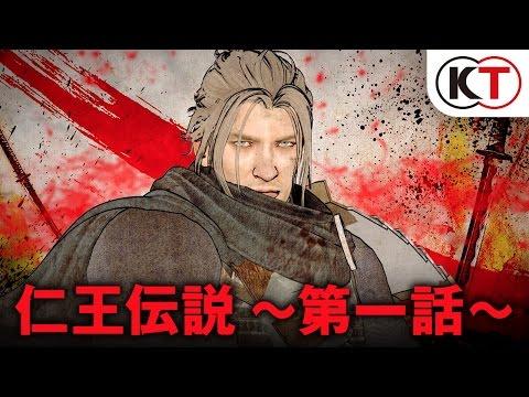 【PS4】『仁王』ストーリームービー 「仁王伝説 ~第一話~」が公開