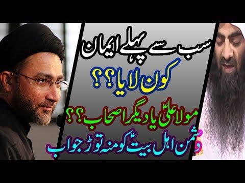 Sub Sy Pehly Eman Kaun Laya?? | Dushman-E-Ahlebait a.s Ko Allama Shahenshah Naqvi Ka Jawab | 4K