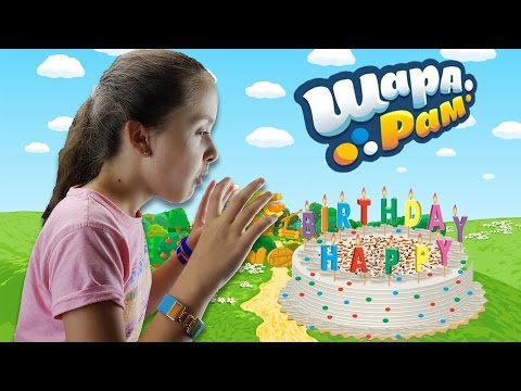С днем рождения любимый Шарарам! Или прекратим исполнять желания Смешариков :)
