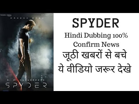 #32 Exclusive Super News | Spyder Movie Hindi dubbed Confirm news | Upcoming South Hindi Dub Movies