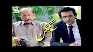 Another Teaser of New Drama Serial Aangan Coming Soon on ARY Digital