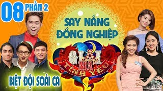 Bi Max - Quang Bao - Quoc Bao are hooked because of the beauties' point of view | GMTY #8 | Part 2 😂