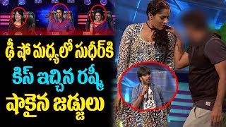 Rashmi Gautam Gives Flying Kiss To Sudheer In Dhee 10 Programme | Rashmi And Sudheer | TTM