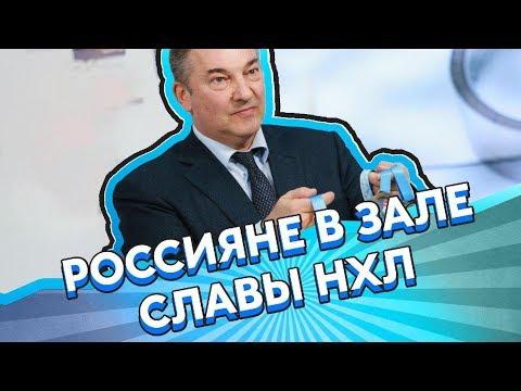 ФЕТИСОВ, ТРЕТЬЯК - топ НАШИХ в Зале СЛАВЫ НХЛ