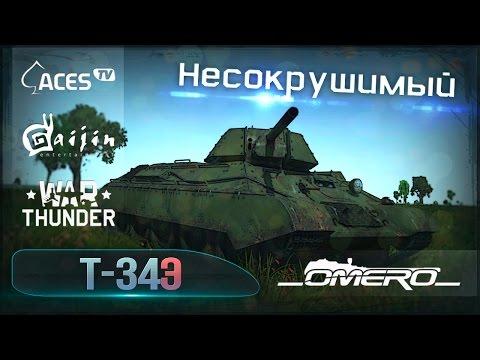 Обзор Т-34Э: Несокрушимый | Реалистичные бои | War Thunder