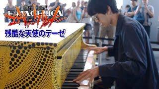 Download lagu 【都庁ピアノ】「残酷な天使のテーゼ」を弾いてみた  byよみぃ  Japanese street piano performance