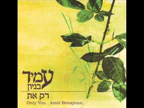 עמיר בניון געגוע Amir Benayoun