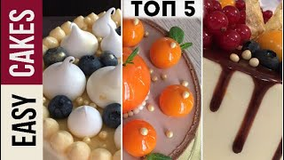 ТОП 5 СПОСОБОВ УКРАСИТЬ ТОРТ: меренга, ягоды, шоколадные подтеки, шарики из намелаки