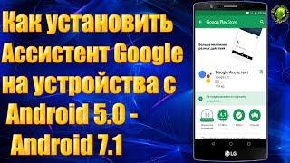 Как установить Ассистент Google на устройства c Android 5 0 -  Android 7 1