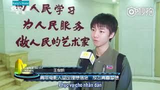 [Vietsub] 171018 Đưa tin điện ảnh Trung Quốc - Vương Tuấn Khải CUT