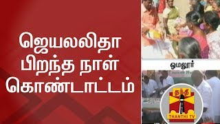 Jayalalithaa Birthday Celebrations at Various Places across TN | Thanthi TV