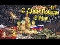 Поздравление с Днём Победы С Великим праздником Победы 9 мая 2018 73 годовщина mp3