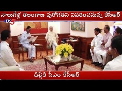 ఢిల్లీకి సీఎం కేసీఆర్ | Telangana CM KCR To Meet PM Narendra Modi | TV5 News
