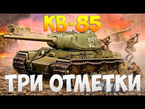 КВ-85  - Три Отметки | TheNotShy | Гайд | Мастер | World Of Tanks