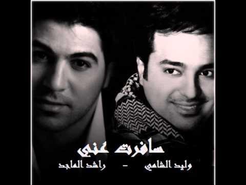 Waleed Alshami & Rashed Almajed - Safart 3ani   وليد الشامي & راشد الماجد - سافرت عني video