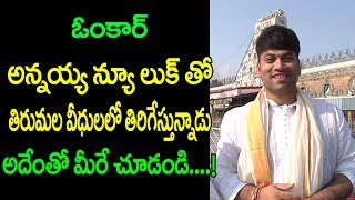 omkar in new look at tirupati darsanem||TopteluguMedia