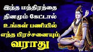 நோய் நொடியின்றி வாழ திங்கட்கிழமைகளில் இதை கேளுங்கள்.  | SHIVA PANCHAKSHARI | Tamil Bhakthi Songs